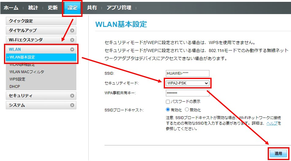 WLAN設定画面