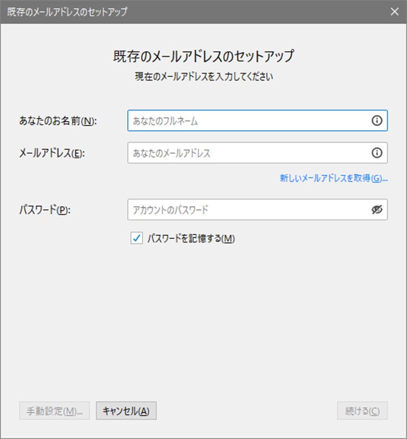 メール設定画面1