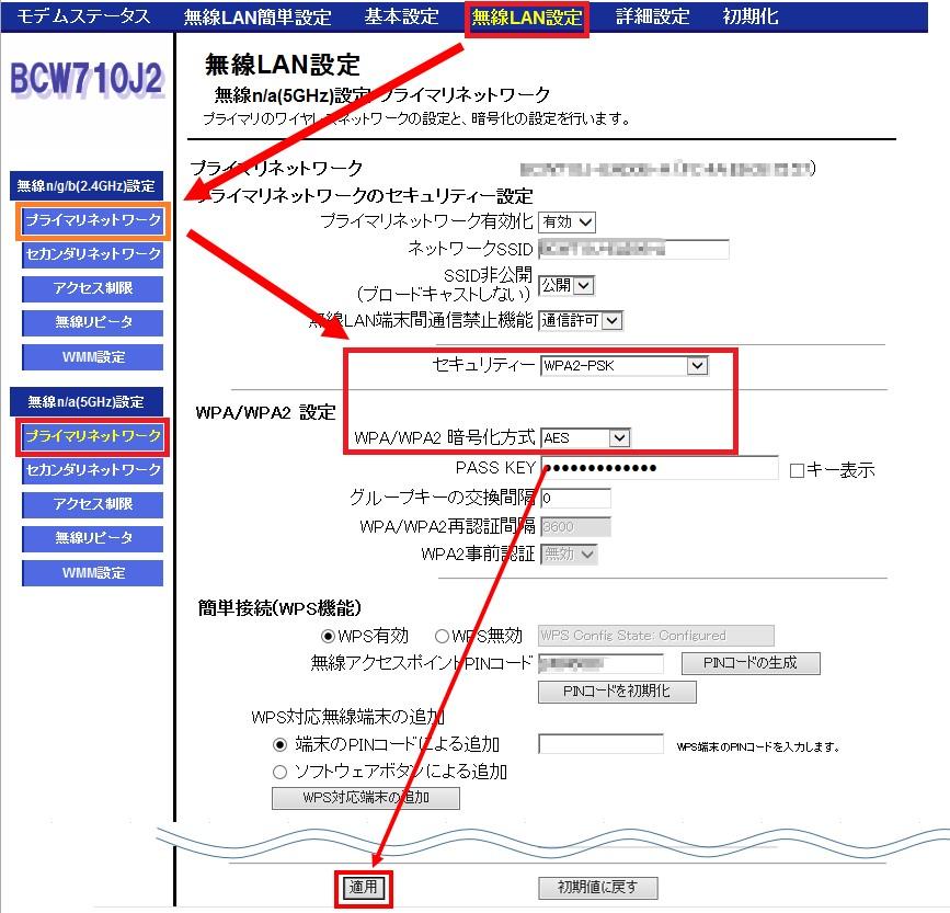 BCW700J/BCW710J2/BCW720J設定画面