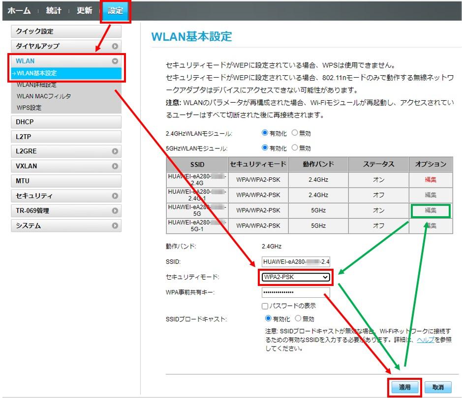 WLAN基本設定画面